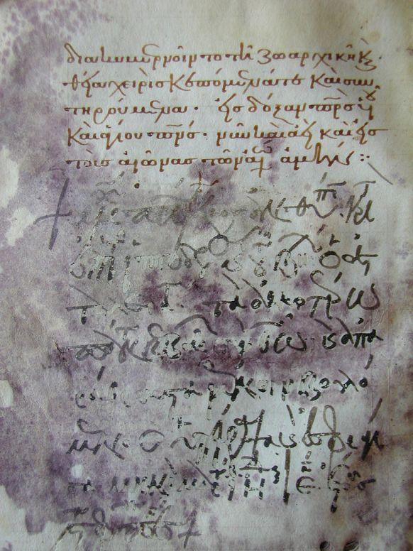 Αυτόγραφη υπογραφή του Μιχαήλ Ατταλειάτη από το χειρόγραφο του έργου του Διάταξις