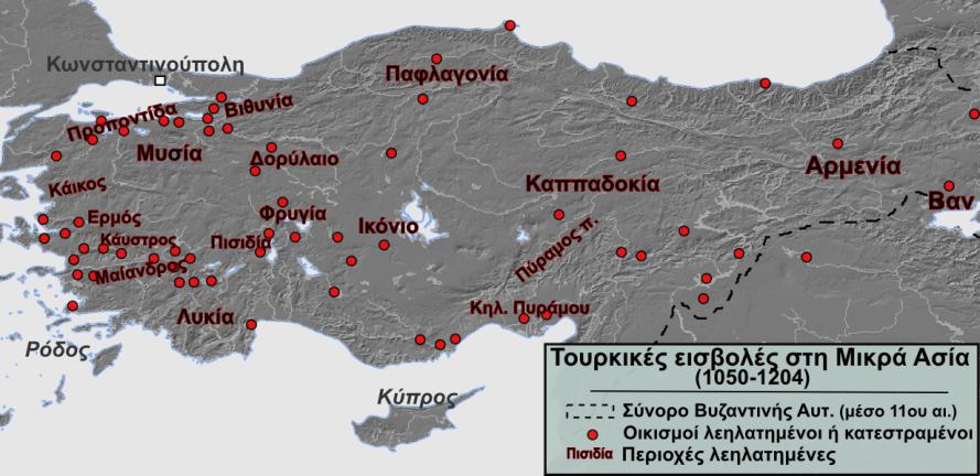 Λεηλασίες και καταστροφές οικισμών και επαρχιών ως αποτέλεσμα του πρώτου κύματος εισβολής τουρκικών φύλων στη Μικρά Ασία (1050-1204)