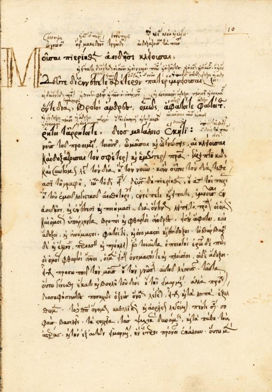 Χειρόγραφο της Θεογονίας _16ος αιώνας_Houghton_Library