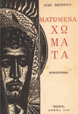 Sotiriou-dido-matomena-homata-1962