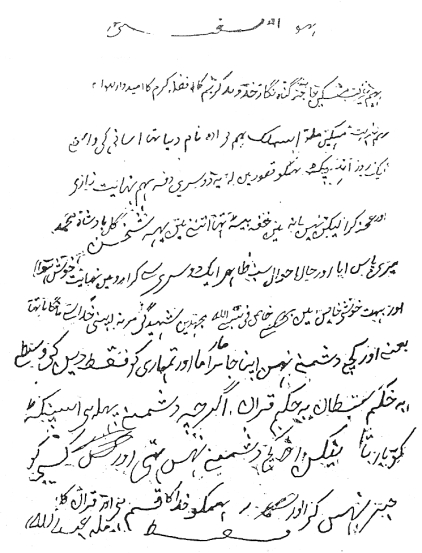 Σημείωμα αυτοκτονίας του Mullah Abdullah
