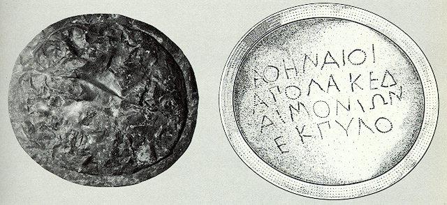 Χάλκινη Σπαρτιατική ασπίδα 425 πΧ_τρόπαιο των Αθηναίων μετά την νίκη στην Σφακτηρία_Αθήνα Στοά Αττάλου
