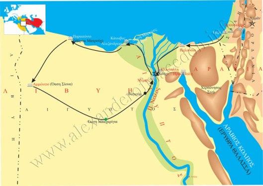Πορεία Μεγ. Αλεξάνδρου στην Αίγυπτο_πηγή alexanderofmakedon
