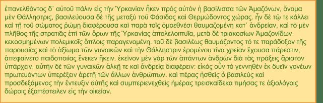 Διόδωρος Σικελιώτης Ιστορικά β. ΙΖ' μέρος β' κεφ. 77