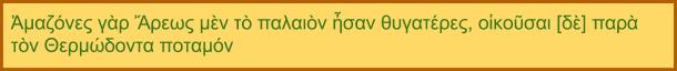 Λυσίας Ἐπιτάφιος τοῖς Κορινθίων βοηθοῖς