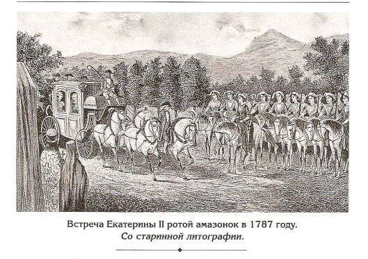 Ο Λόχος των Αμαζόνων συναντά την Μεγάλη Αικατερίνη στη Μπαλακλάβα το 1787 (Παλαιά λιθογραφία)