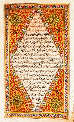 Frontispiece_of_a_Jawi_edition_of_the_Malay_Annals