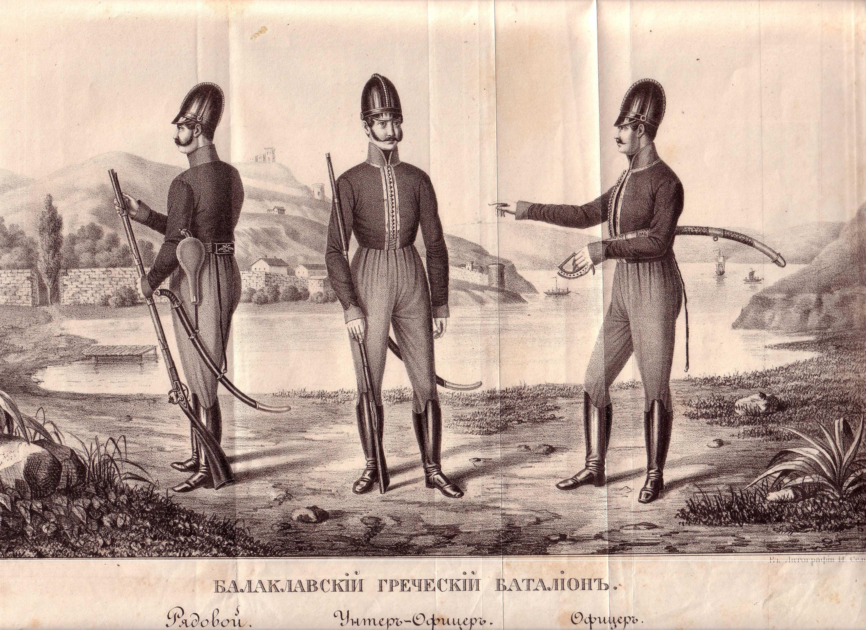 Χαρακτηριστικές στολές Αξιωματικού, Υπαξιωματικού και στρατιώτη του Ελληνικού Τάγματος της Μπαλακλάβα.