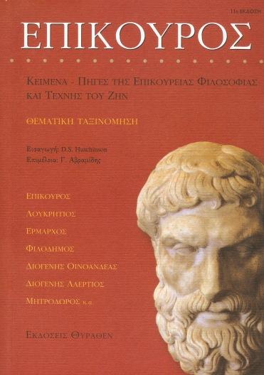 epikouros thyrathen
