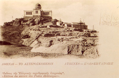 πηγή: Μουσείο Γεωαστροφυσικής Εθνικού Αστεροσκοπείου Αθηνών