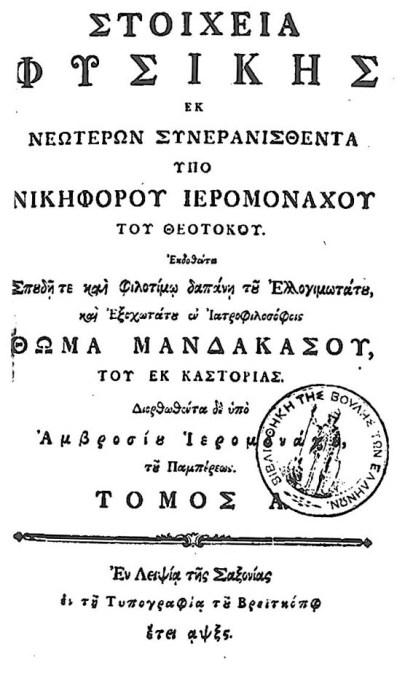 Εσώφυλλον, από το βιβλίο Στοιχεία Φυσικής του Ν. Θεοτόκη (1731/1736-1805)_ wikipedia