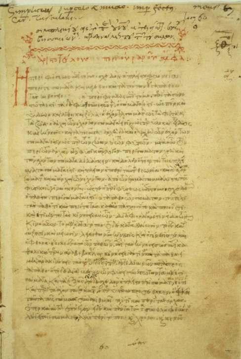 Χειρόγραφο του Σιμπλίκιου από τον 14ο αιώνα_wikipedia
