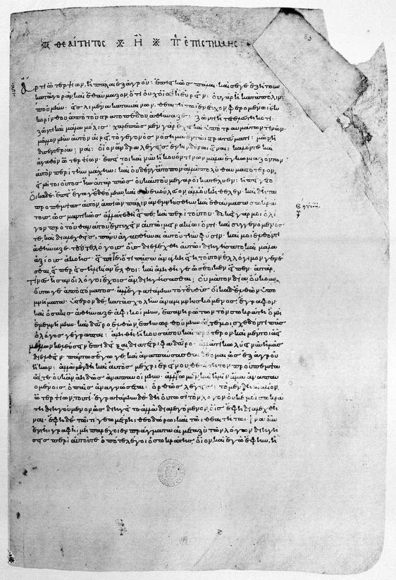 Απόσπασμα Θεαίτητου από μεσαιωνικό χειρόγραφο του Κλαρκιανού _Οξφόρδη, Bodleian Library, Clarke 39_wikipedia