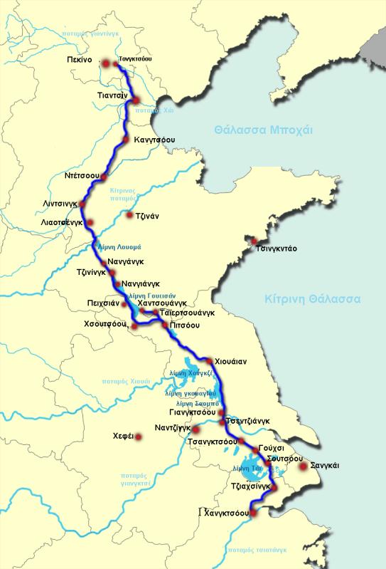 Το μεγάλο κανάλι της Κίνας wikipedia URL [https://el.wikipedia.org/wiki/Μεγάλο_κανάλι#/media/File:Modern_Course_of_Grand_Canal_of_China-el.PNG