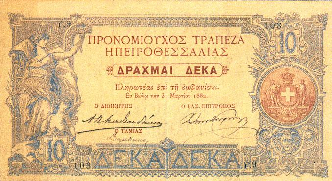 10-drachmas-epirothessaly-f