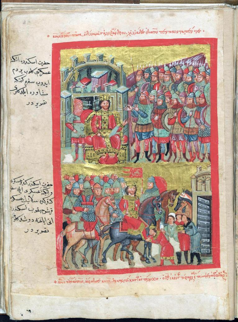 Byzantine_Greek_Soldiers_Alexander_Manuscript_Thessaly.jpeg