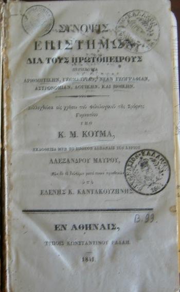 2Β. ΚΟΥΜΑΣ ΣΥΝΟΨΙ 1841