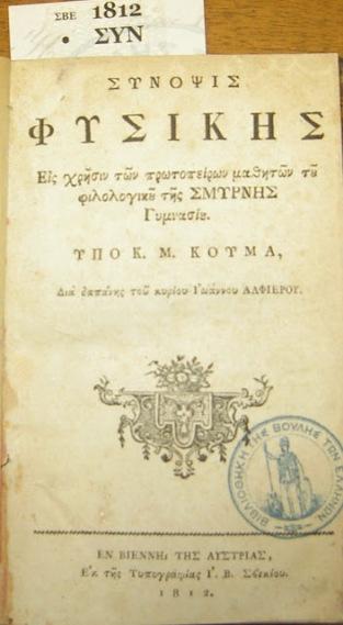 2Γ. ΚΟΥΜΑΣ ΦΥΣΙΚΗ 1812