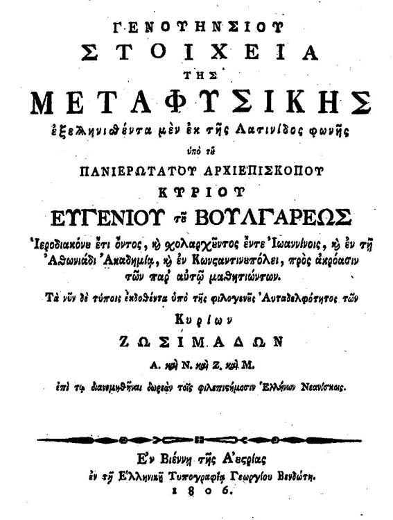 Evgenios_Voulgaris_First_page_of_book_Elements_of_metaphysics.jpg