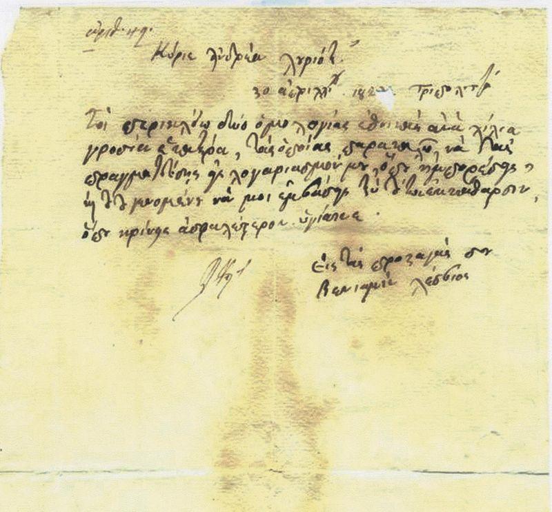 Veniamin_1820_manuscript.jpg