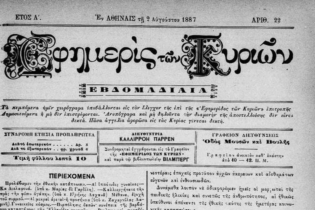 2 Αυγούστου 1887 πρωτοσέλιδο της «Εφημερίδας των Κυριών» της Καλλιρρόης Παρρέν_ Πηγή: wikiwand
