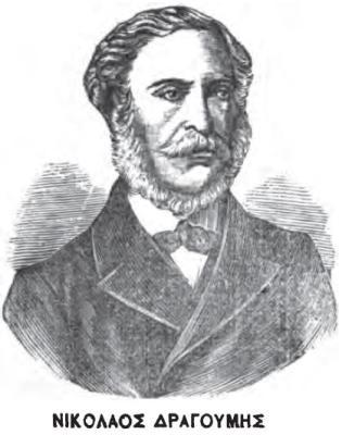 Νικόλαος Μ. Δραγούμης